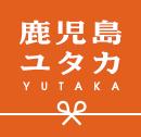 鹿児島ユタカ YUTAKA