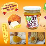 安納芋バター