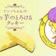 アンノちゃんお芋のとろけるクッキー 大