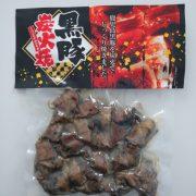 黒豚炭火焼